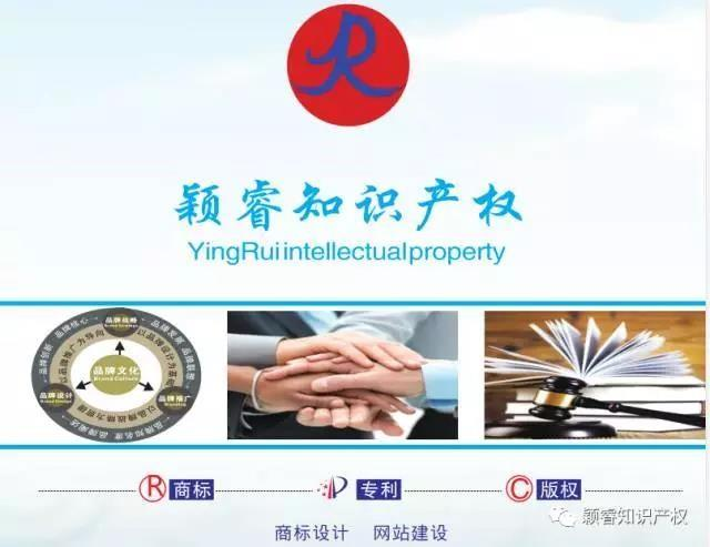 商标注册 提供域名注册哪里有 云南颖睿知识产权代理有限公司
