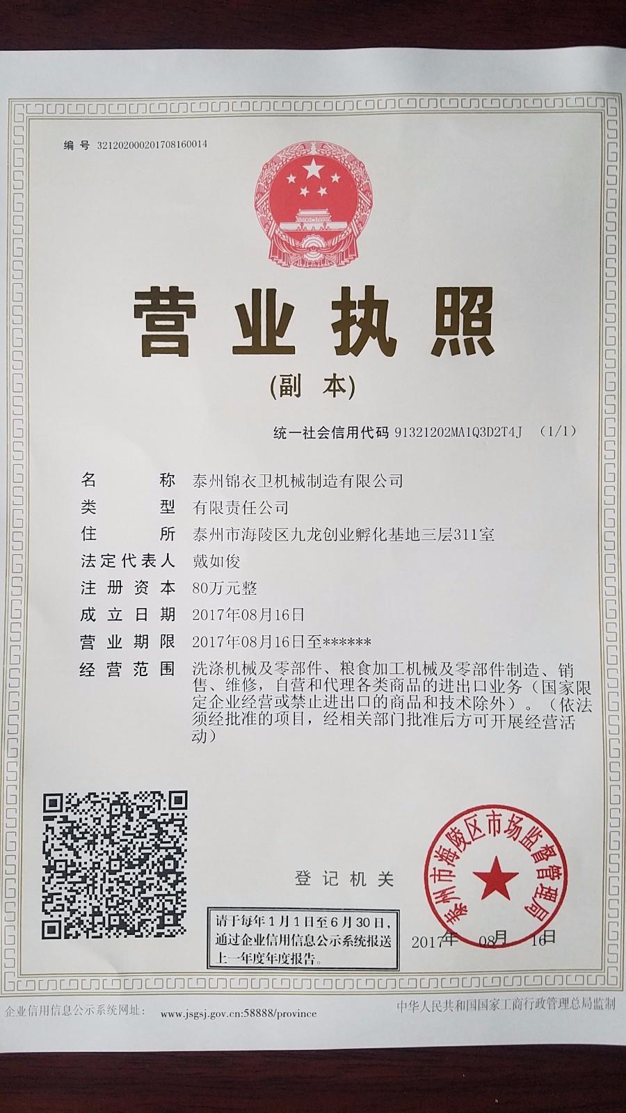 泰州锦衣卫机械制造有限公司