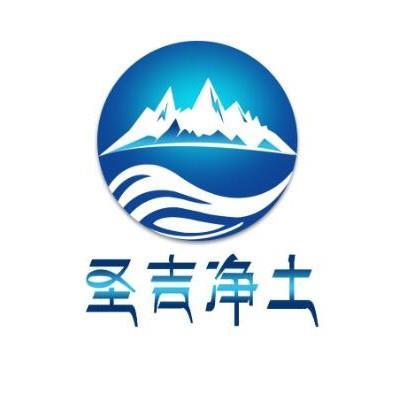 西藏圣吉建筑有限责任公司