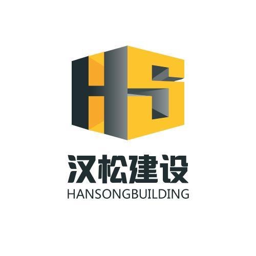 陕西汉松建设工程有限公司