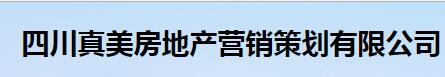 四川真美房地产营销策划有限公司