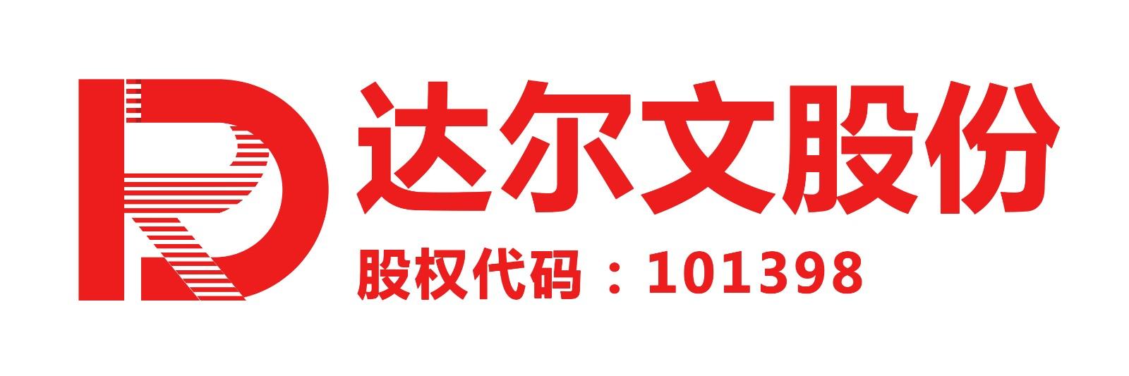 达尔文口腔医疗管理(武汉)股份有限公司