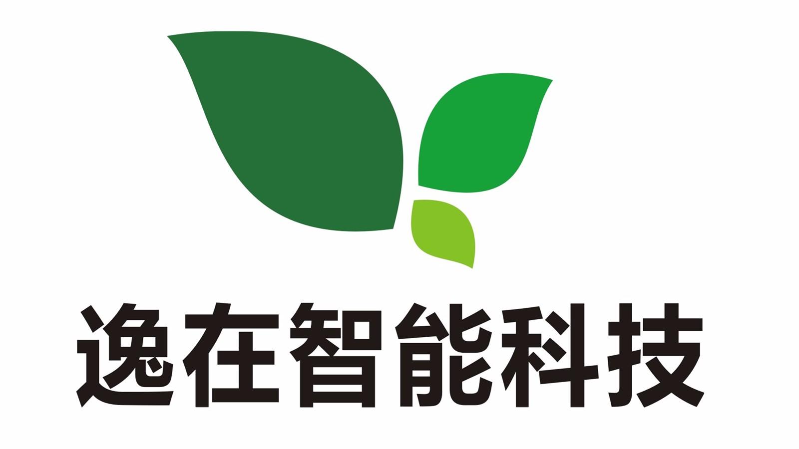 广州逸在智能科技有限公司
