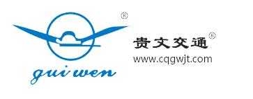 重庆贵文交通器材厂