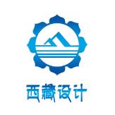 西藏裕通工程咨询有限责任公司