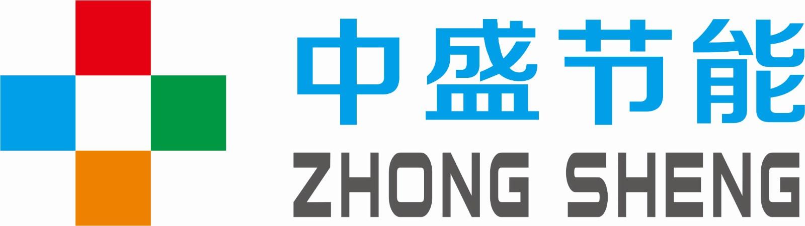 西安中盛节能科技有限公司