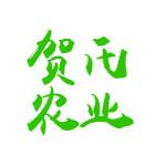 重庆市贺二农业开发有限公司