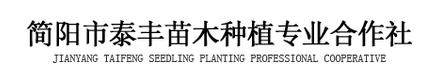 简阳市泰丰苗木种植专业合作社