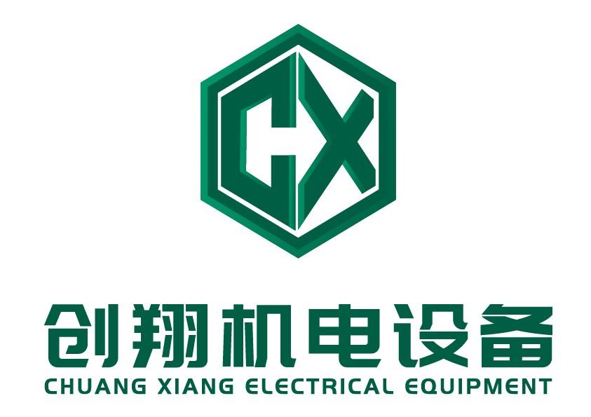 湖南创翔机电设备有限公司