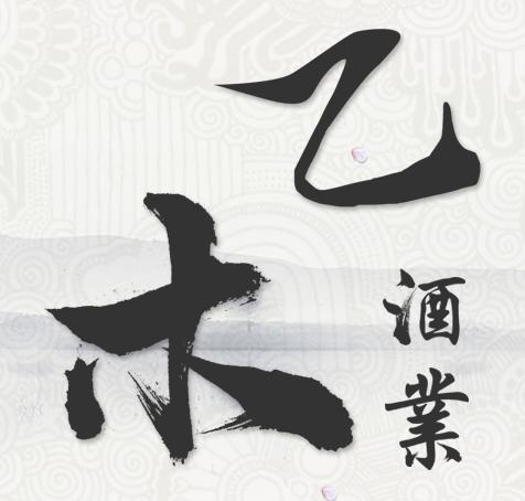贵州省仁怀市悦鼎酒业销售有限公司