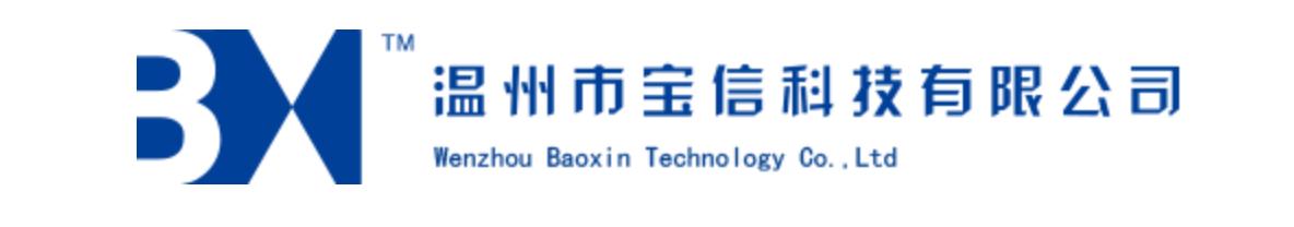温州宝信科技有限公司上海分公司
