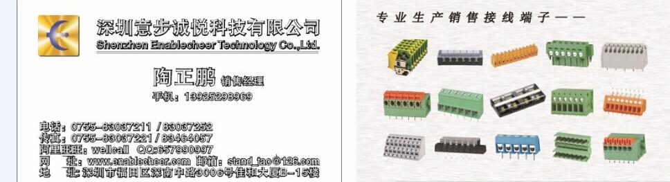 深圳意步诚悦科技有限公司