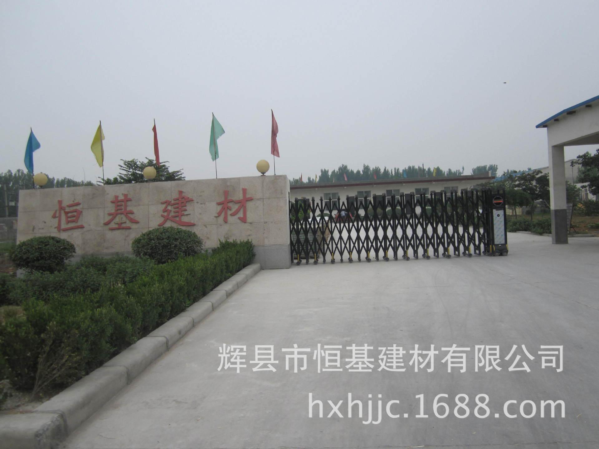 辉县市恒基建材有限公司