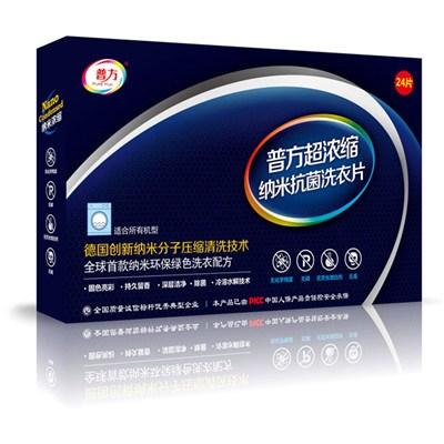 广东普方洗衣片加盟 优质普方洗衣片 广州吉菲贸易有限公司