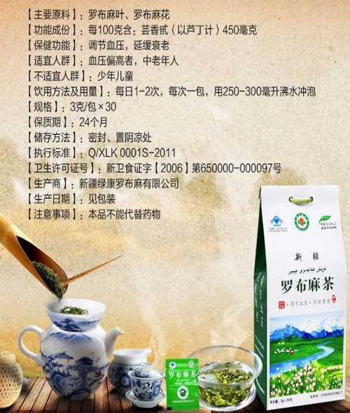 新疆尼亚人罗布麻茶厂家/新疆绿康尼亚人罗布麻/新疆绿康罗布麻有限公司