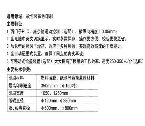 高速电子轴印刷机价格 全电脑电子轴印刷机 广东恒生彩印有限公司机械分公司