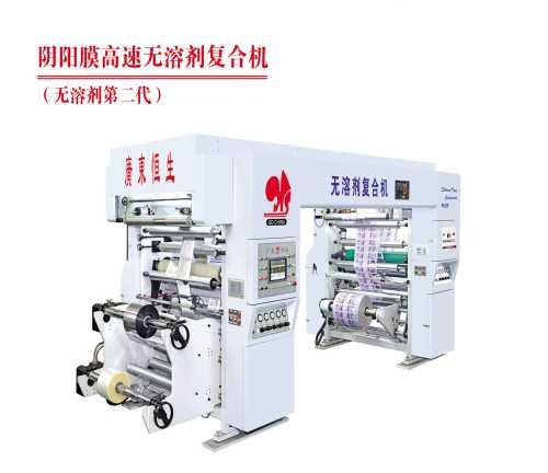 高速自动无溶剂复合机/高速复合机/广东恒生彩印有限公司机械分公司