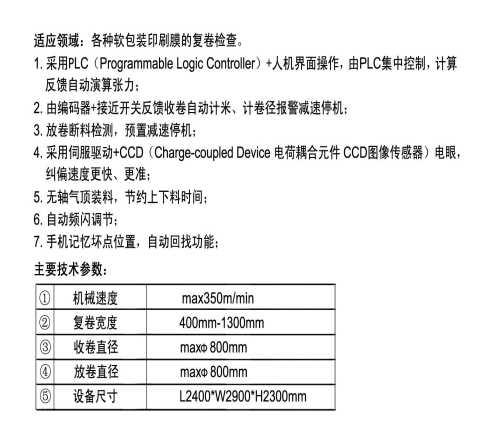 检品机厂家-微机控制自动检品机供应商-广东恒生彩印有限公司机械分公司