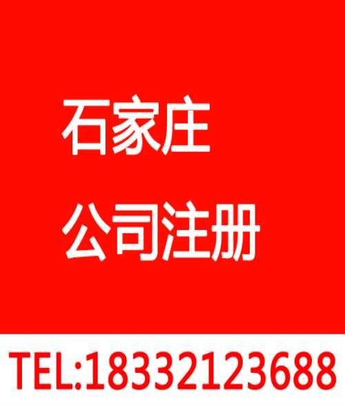 石家庄长安区公司注册机构/公司注册费用/石家庄公司注册流程