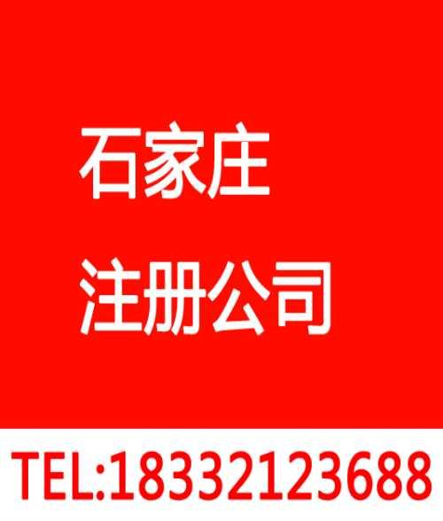 石家庄注册公司电话 石家庄桥西区注册公司费用 注册公司机构