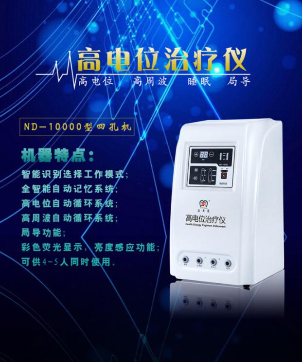 最受欢迎的嘉美康治疗仪厂家-嘉美康理疗仪哪里买-广州南都电子科技有限公司