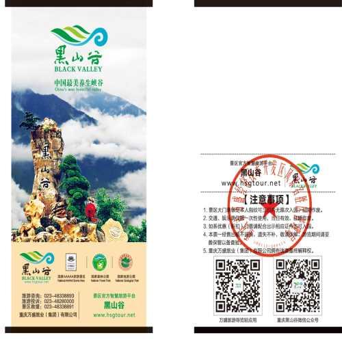 黑山谷红苗风情-6亿年万盛石林雾石林-重庆黑山谷旅游投资有限公司