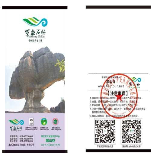 6亿年万盛石林龙鳞石海/AAAAA景区黑山谷负氧离子/重庆黑山谷旅游投资有限公司