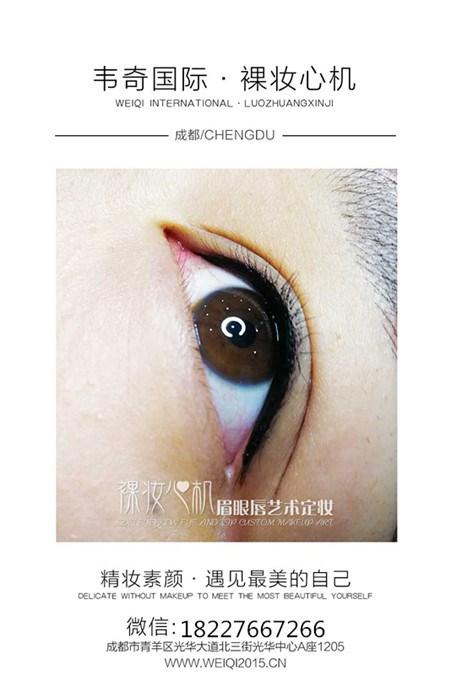 成都纹眼线美瞳线价格 成都做半*绣眉多少钱 成都韦奇教育咨询有限公司