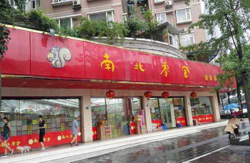 办公室零食加盟优惠政策 品牌零食店加盟 四川隆辉食品有限公司