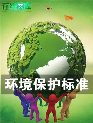 固体废物污染控制环境保护标准_竞争情报分析研究报告_青海蓝顶电子商务有限公司