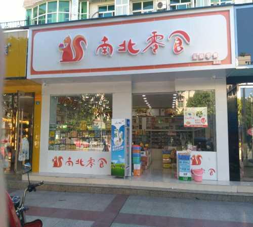 四川隆辉食品零食店加盟-办公室零食进货渠道-四川隆辉食品无限公司