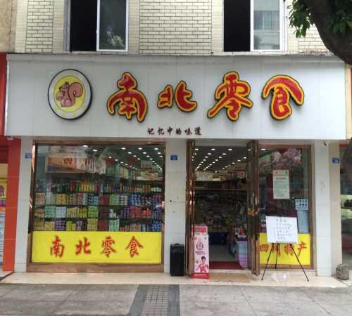 南北零食散装零食加盟条件_蜜饯类进口零食加盟_四川隆辉食品有限公司