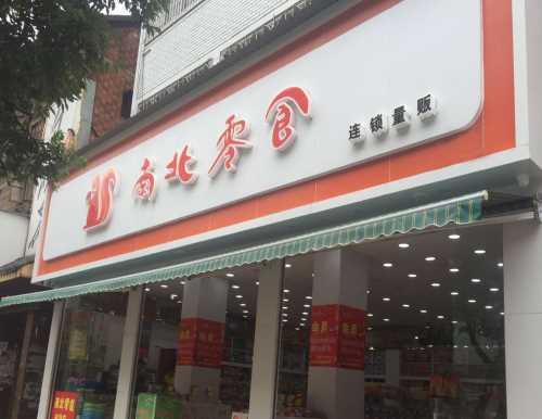 特色小食品加盟 低脂低热量散装零食加盟 四川隆辉食品有限公司