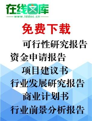 投资项目评价报告书_热点追踪分析研究报告_青海蓝顶电子商务有限公司