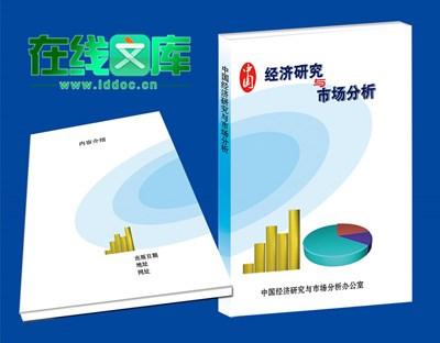 化工行业发展研究报告_最新的科技成果_青海蓝顶电子商务有限公司