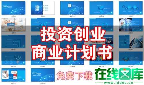 工业废渣综合利用研究报告 各类企业管理制度汇编 青海蓝顶电子商务有限公司