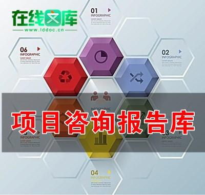 最专业的网站文库文档_石灰石矿可行性研究报告_青海蓝顶电子商务有限公司