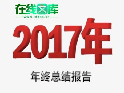 工作总结计划_光伏发展研究报告_青海蓝顶电子商务有限公司