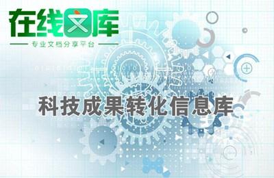 全国科技成果网站 国家标准下载网 青海蓝顶电子商务有限公司
