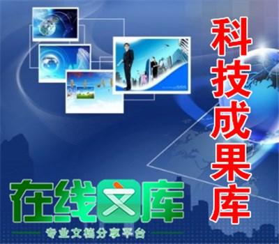 科技成果转让费_dwg文件文档查看器_青海蓝顶电子商务有限公司