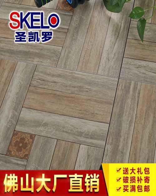 广东木纹砖价格 高档卫生间瓷砖价格 佛山市圣凯罗建材有限公司