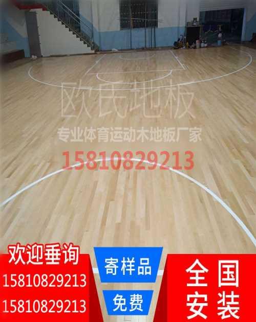山西篮球木地板施工_黄冈体育木地板_哈尔滨市欧氏木业有限公司