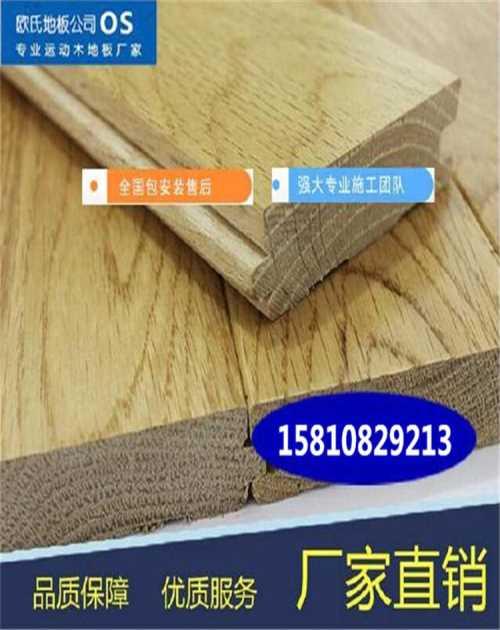 潍坊体育木地板/山西羽毛球木地板施工/哈尔滨市欧氏木业有限公司