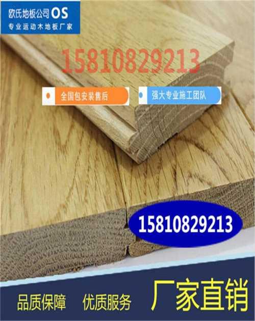 铜川羽毛球木地板-包头篮球木地板-哈尔滨市欧氏木业有限公司