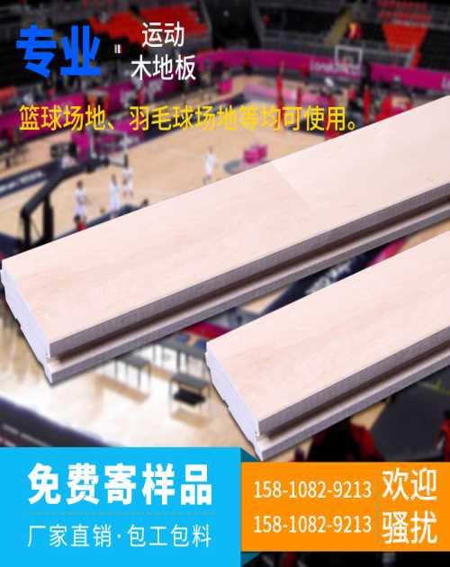 羽毛球木地板翻新 北京篮球木地板价格 哈尔滨市欧氏木业有限公司