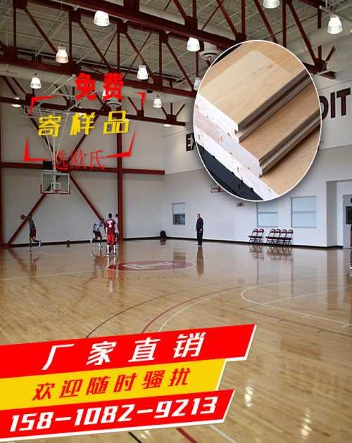 榆林实木运动地板-哈尔滨篮球木地板-哈尔滨市欧氏木业有限公司