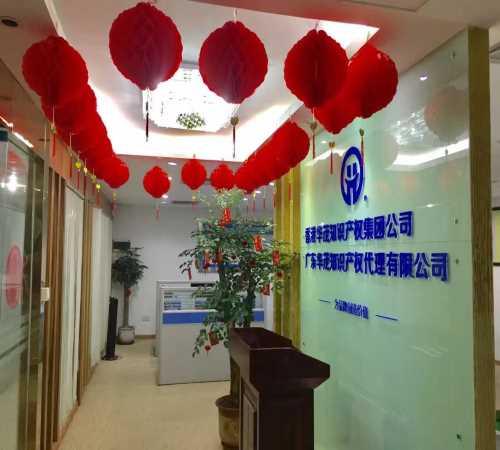 商标申请 /惠州版权注册/广东华茂知识产权代理有限公司