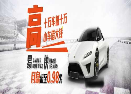 车贷 青羊区全款汽车车辆开走贷款 四川钱袋子金融服务有限公司