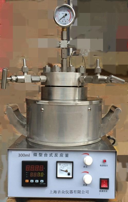 磁力搅拌不锈钢反应釜现货_上海低温冷却液循环泵价格_上海吉众生物科技有限公司