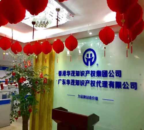 外观*资助_惠州商标服务_广东华茂知识产权代理有限公司